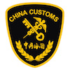 customs in china